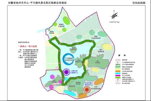 为了适应旅游发展的新形势,进一步整合池州市旅游资源,加快旅游产品转型升级,提升旅游业竞争力和附加值,巧人文山水之妙、夺彩色旅游之魂,深度融合旅游与文化,打造世界级精品景区。在这种背景下,北京华汉旅规划设计研究院受池州市齐山-平天湖风景名胜区管理委员会委托,编制《安徽省池州市齐山-平天湖风景名胜区旅游总体规划》。